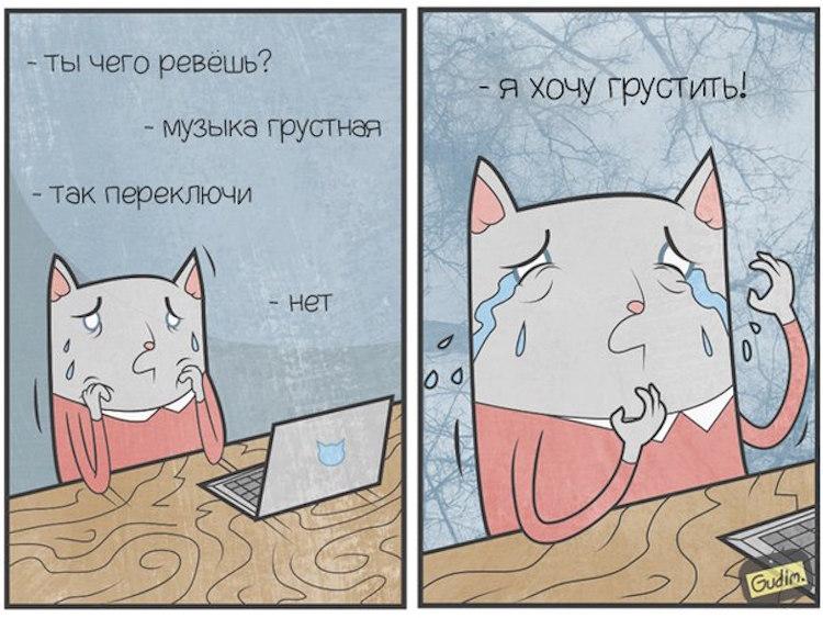 gudim-comics00024
