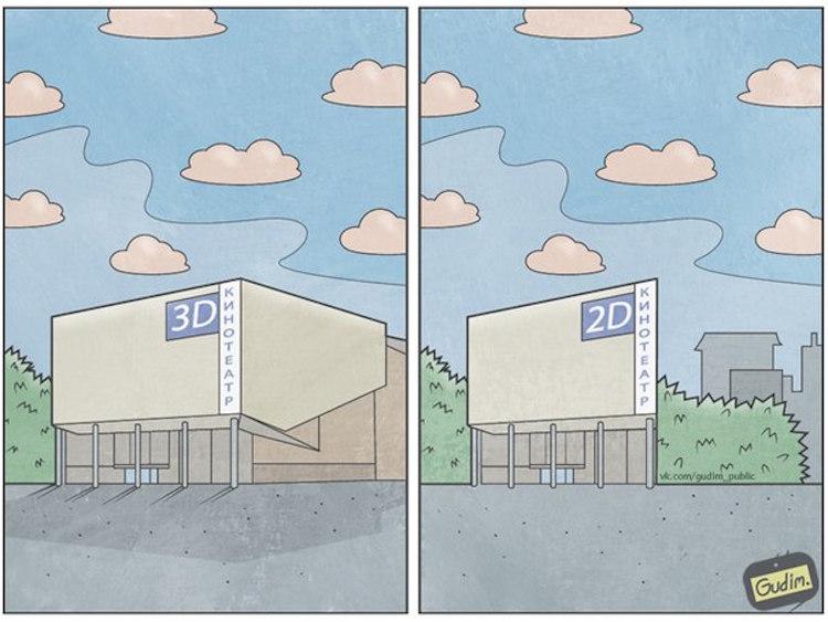 gudim-comics00025