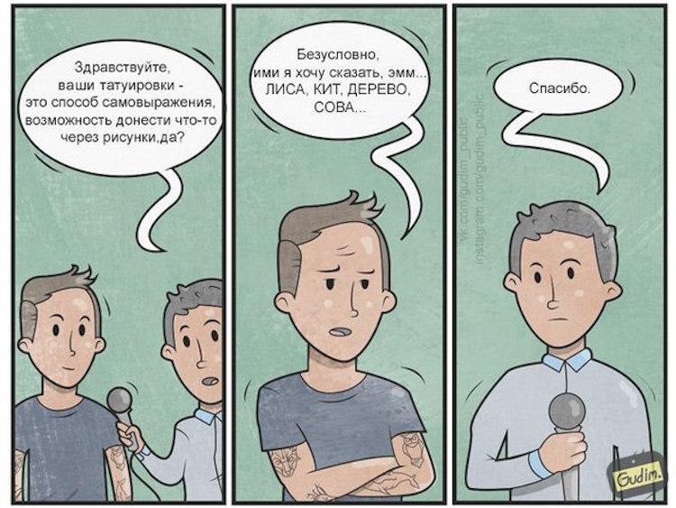 gudim-comics00026