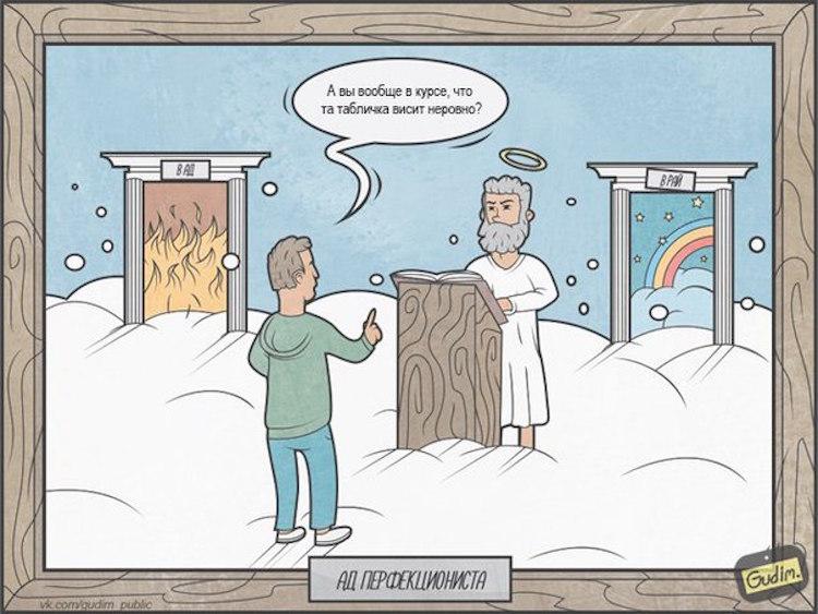 gudim-comics00027