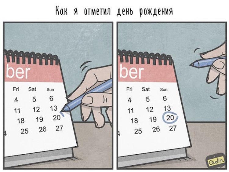 gudim-comics00028