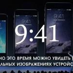 Цифра дня: секрет чисел Apple