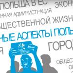 Бесплатные учебные туры в Польшу для студентов Молдовы