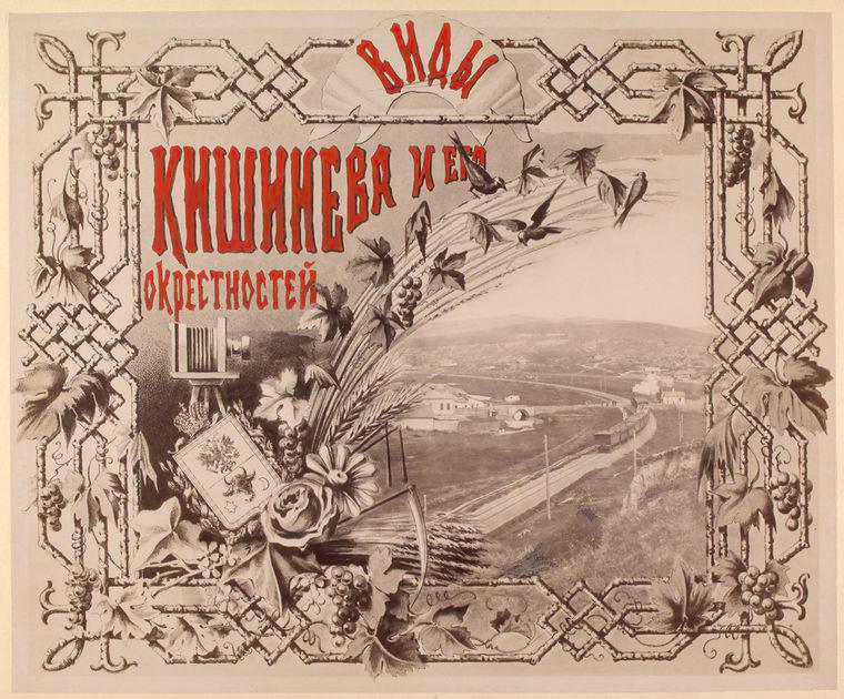 01-vidi-Kishineva-1889