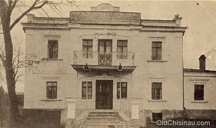 Детский Сад Юли фон-Гейкинг. Располагался на нынешней улице Сфатул Цэрий.