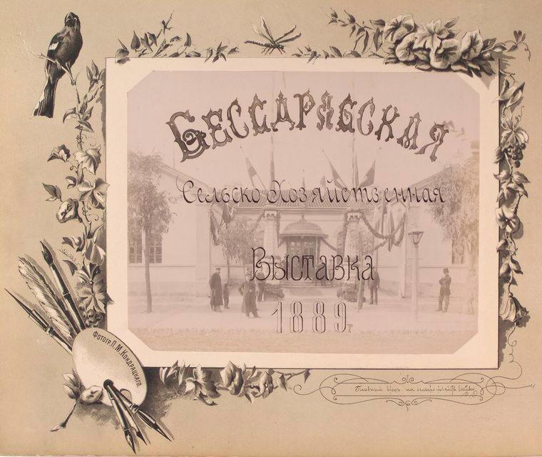 78-vidi-Kishineva-1889