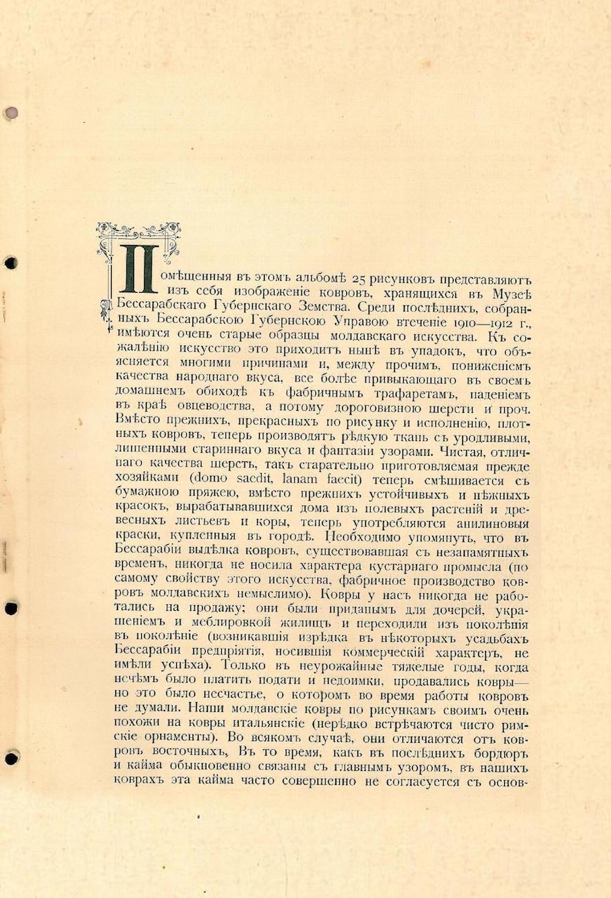 Albumul ornamentelor de covoare MD-page-002
