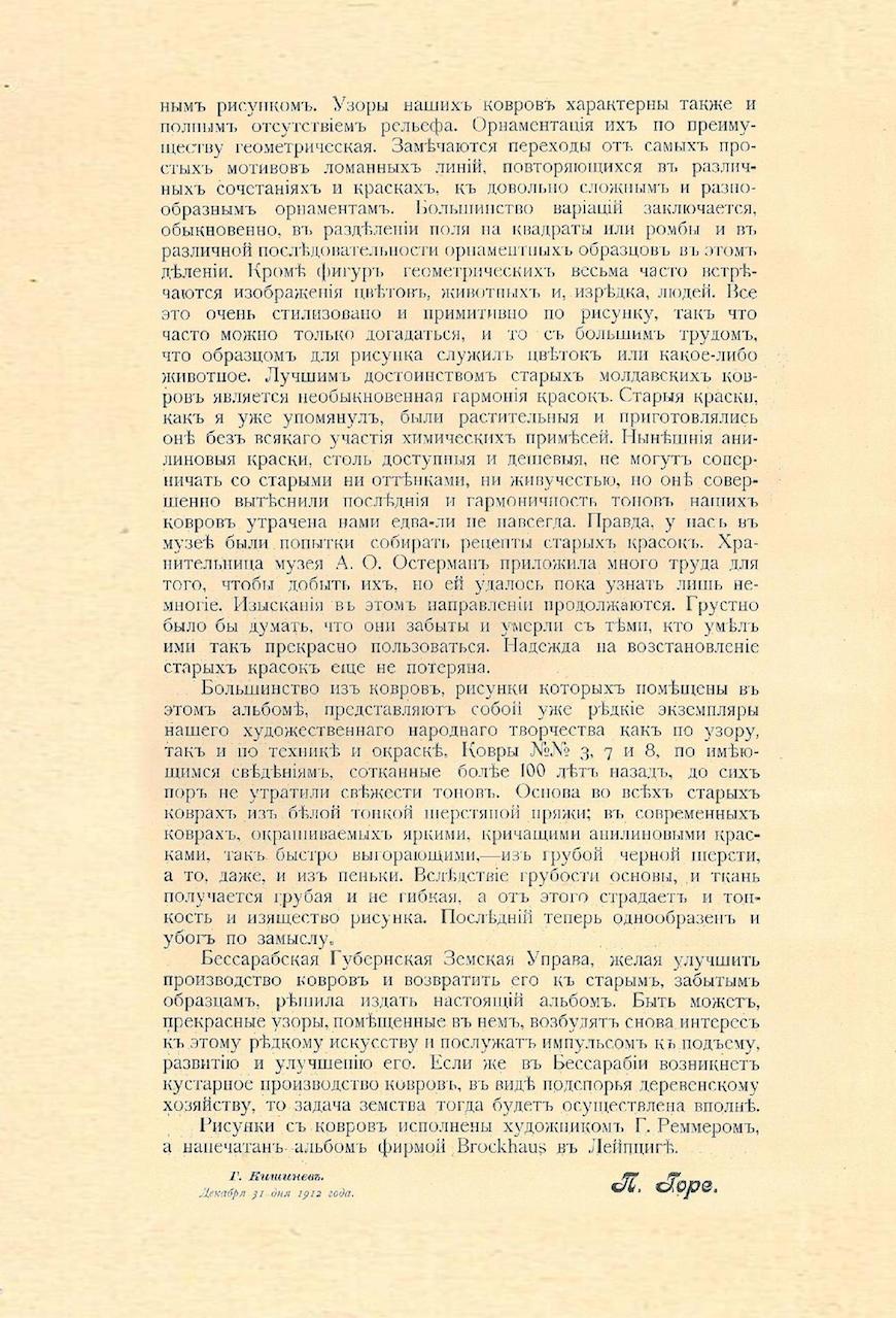 Albumul ornamentelor de covoare MD-page-003