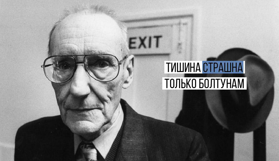 William-Burroughs (3)