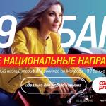 Unite Prepay: самые низкие тарифы в любом направлении по Молдове