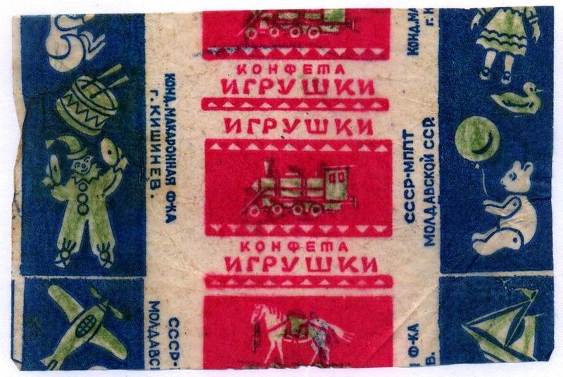его фантики советских конфет фото торговля, ооо
