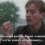 10 цитат из фильмов с участием Юэна МакГрегора