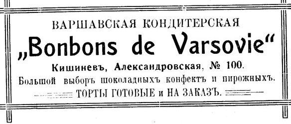 Рекламное объявление 1915 года.