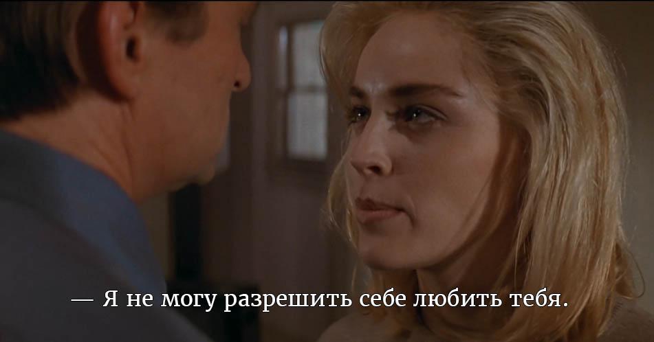 osnovnoy_instinkt (1)