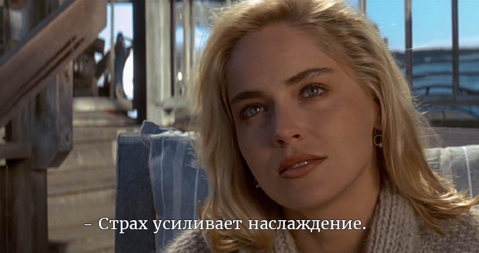 osnovnoy_instinkt (3)