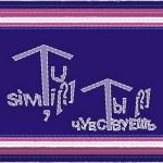 """Выставка «Ты чувствуешь[?]» / Expoziția """"Tu Simți[?]"""""""
