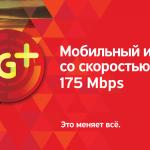 Скорость меняет все: Unite 4G+ теперь и в твоём городе