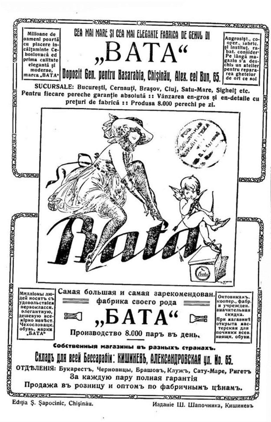 """Адресно – Справочная книга """"Весь Кишинев""""-1924sm1"""