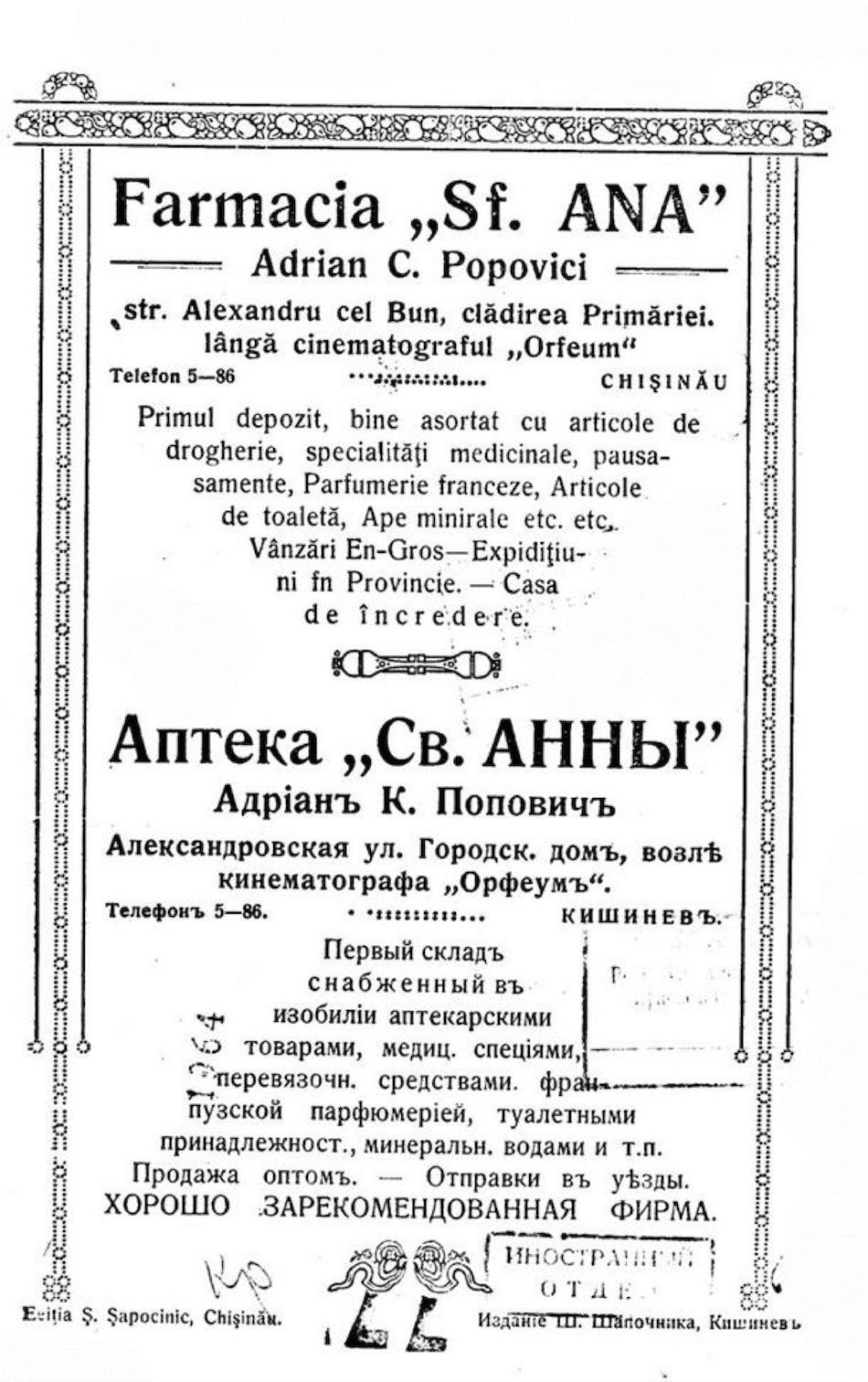 """Адресно – Справочная книга """"Весь Кишинев""""-1924sm2"""