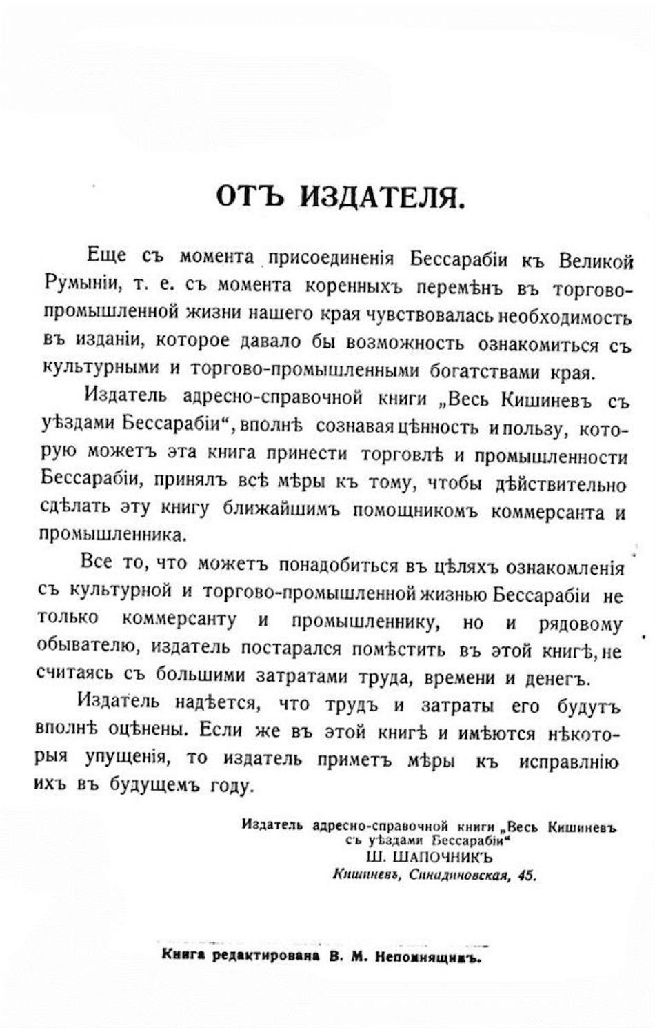 """Адресно – Справочная книга """"Весь Кишинев""""-1924sm45"""