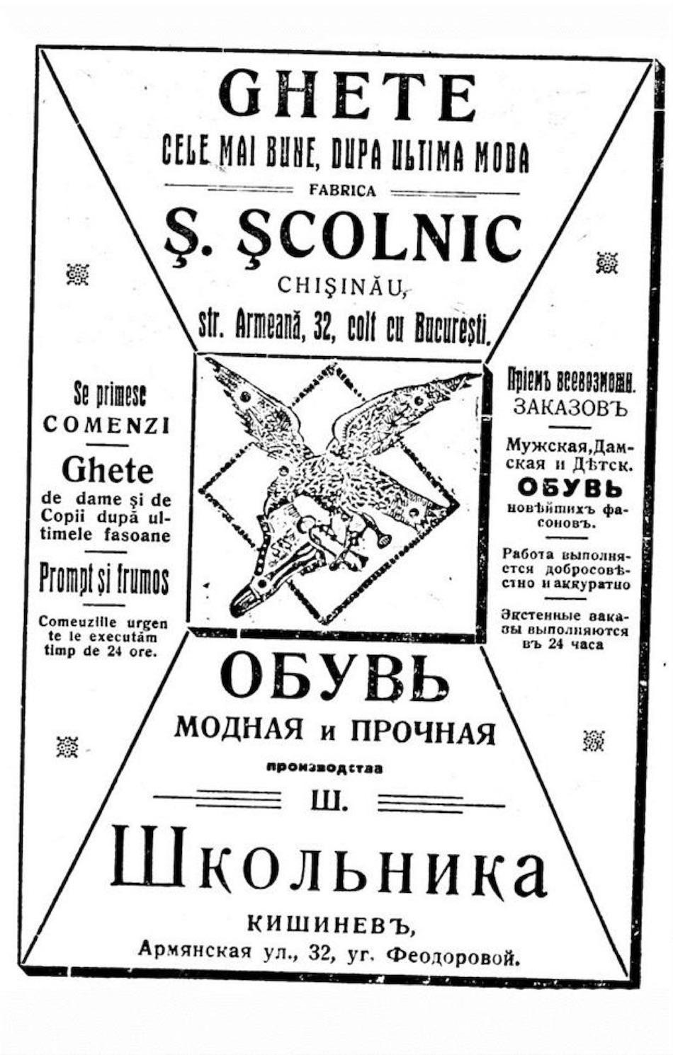 """Адресно – Справочная книга """"Весь Кишинев""""-1924sm546"""