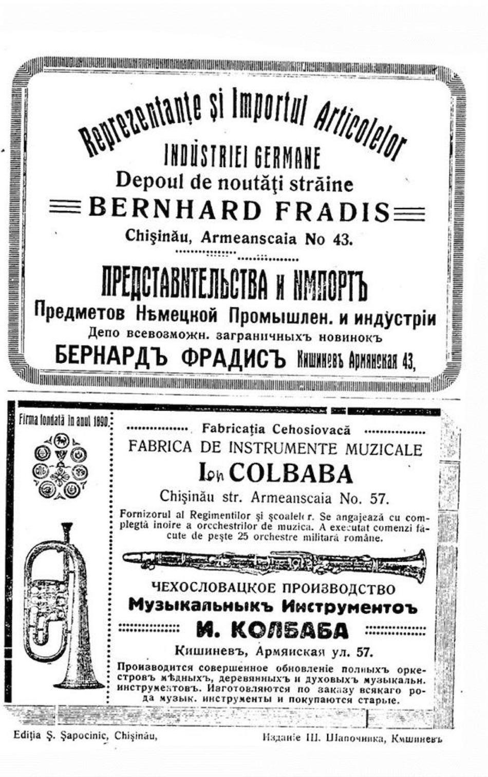 """Адресно – Справочная книга """"Весь Кишинев""""-1924sm7"""