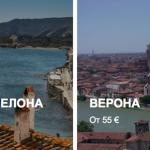 Новая молдавская авиакомпания открывает новые направления по низким ценам