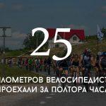 Цифра дня: велопробег Кишинёв — Вадул-луй-Водэ