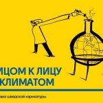 В Кишинёве открывается выставка шведских карикатуристов