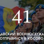 Цифра дня: сколько молдавских военнослужащих отправилось в Косово