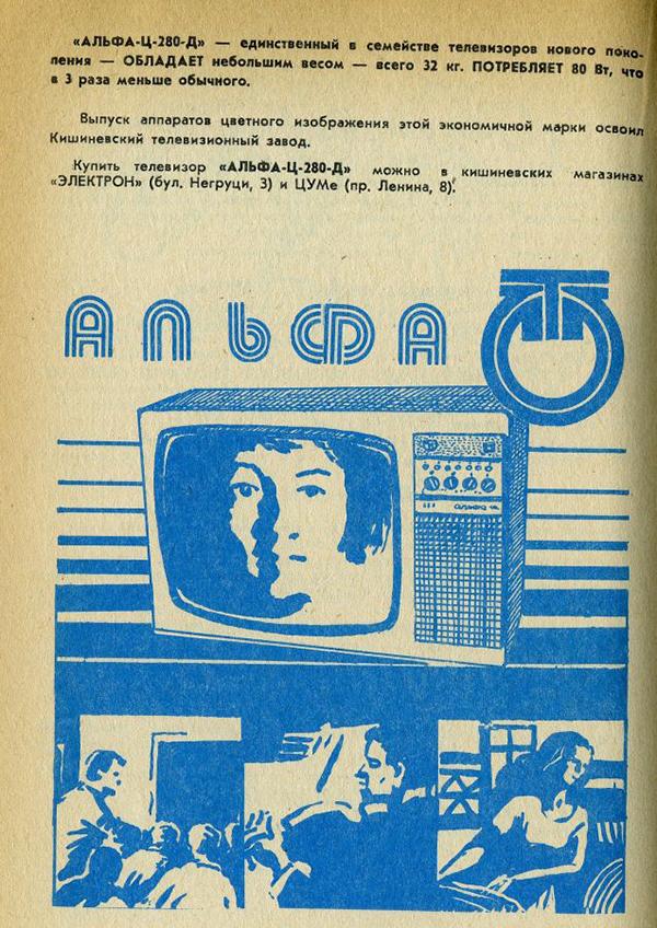 """Реклама завода """"Альфа"""""""