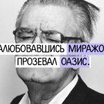 Цитаты Фазиля Искандера