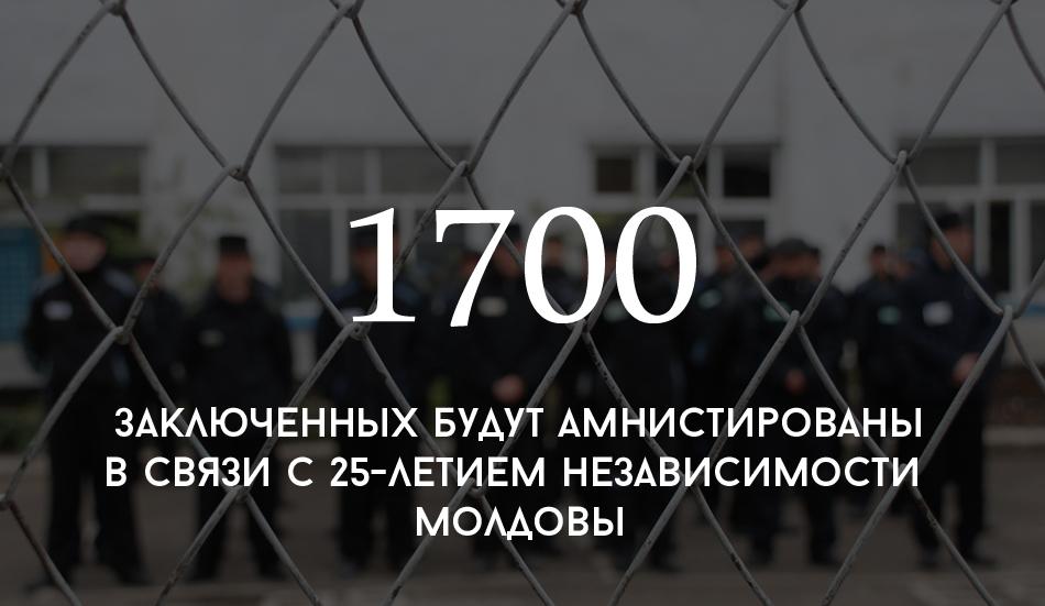 amnistia_1