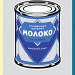 Коротко и ясно: кто придумал легендарный дизайн этикетки сгущённого молока