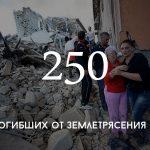 Цифра дня: Число погибших от землетрясения в Италии
