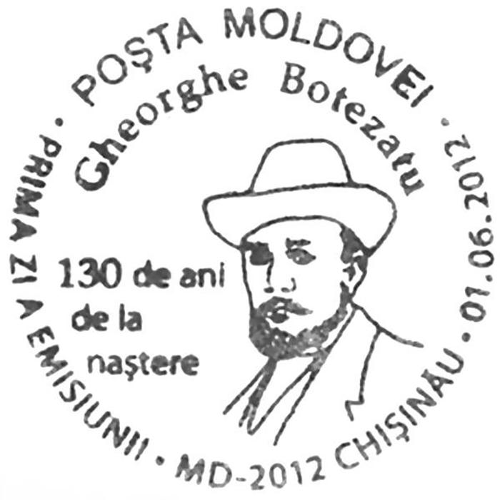 Gheorghe Botezatu George de Bothezat - 130th Birth Anniversary