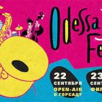 Odessa Jazz Fest 2016