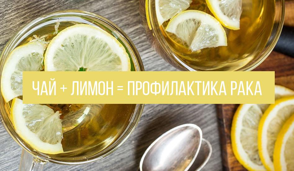 weight-loss-tea-lemon