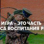 7 сентября —  Всемирный день уничтожения военной игрушки