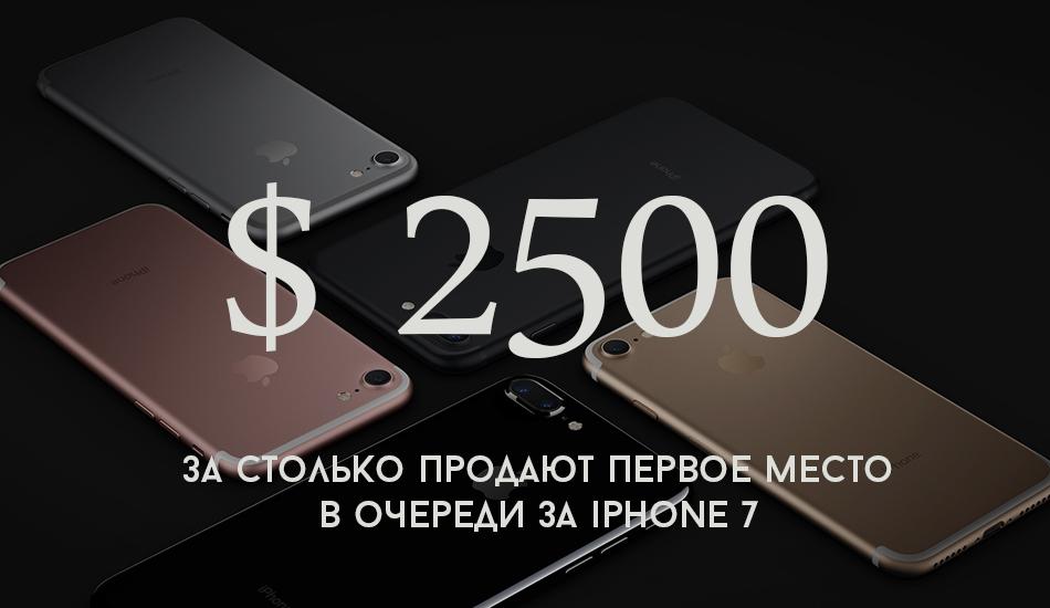 iphone-7-locals