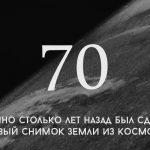 Цифра дня: сколько лет исполнилось первому снимку Земли из космоса