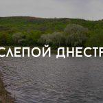 Маршрут на выходные: Штефан-Водский район