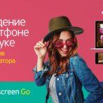 Сервис Multiscreen Go от Moldtelecom: Телевидение напрямую с мобильного устройства для любой сети в стране