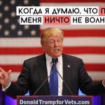 10 цитат Дональда Трампа