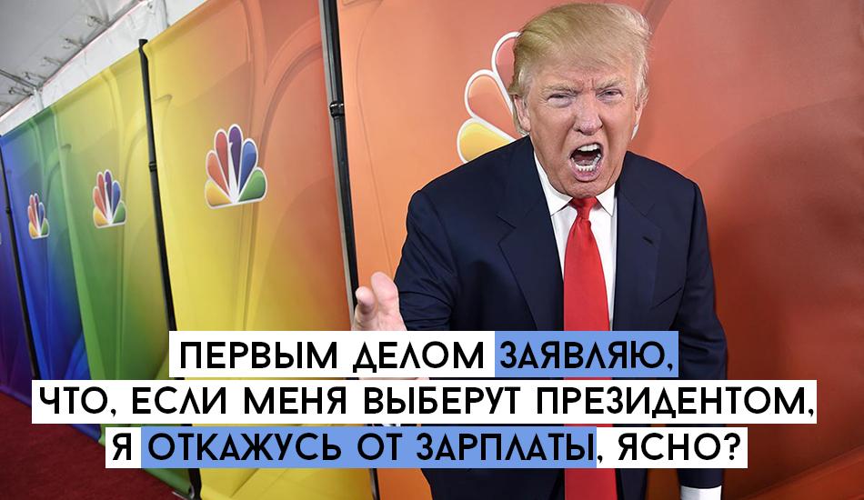 trump_9