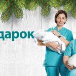 Центр Материнства Medpark предоставляет тебе первый Подарок на Рождество – 10% скидка на все пакеты для родов длятех, ктопланируетродызаранее