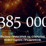 Цифра дня: сколько примэрия потратила на новогоднюю елку и освещение