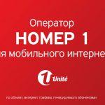 Unite – оператор с самым высоким темпом развития на рынке услуг мобильной связи