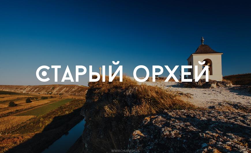 orhei_locals_1