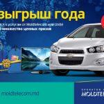 Автомобили, телевизоры и подарочные наборы – зимние праздники ещё приятнее с «Moldtelecom»